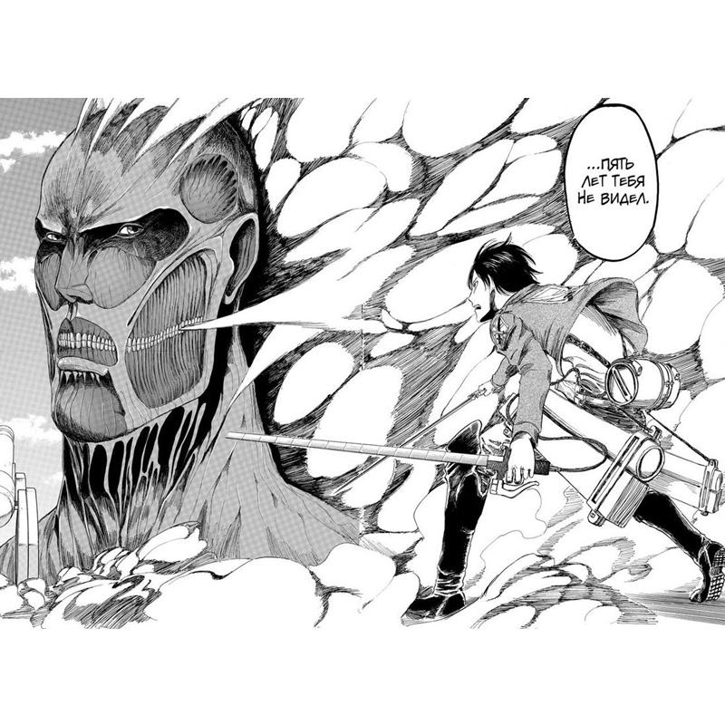 Манга Атака на титанов. Книга 1, арт. 84230 2