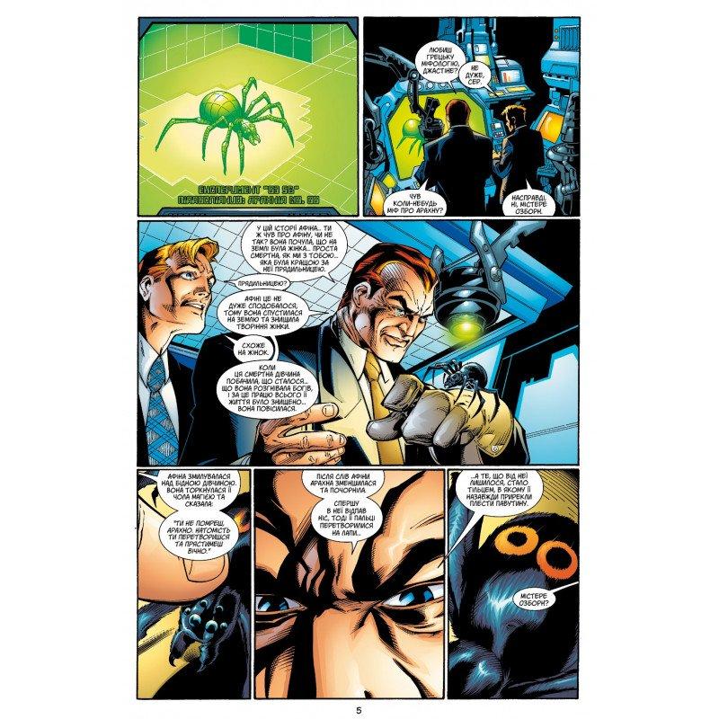 Комікс Абсолютна Людина-Павук (эксклюзивная обложка для World of Comics), арт. 984145 1