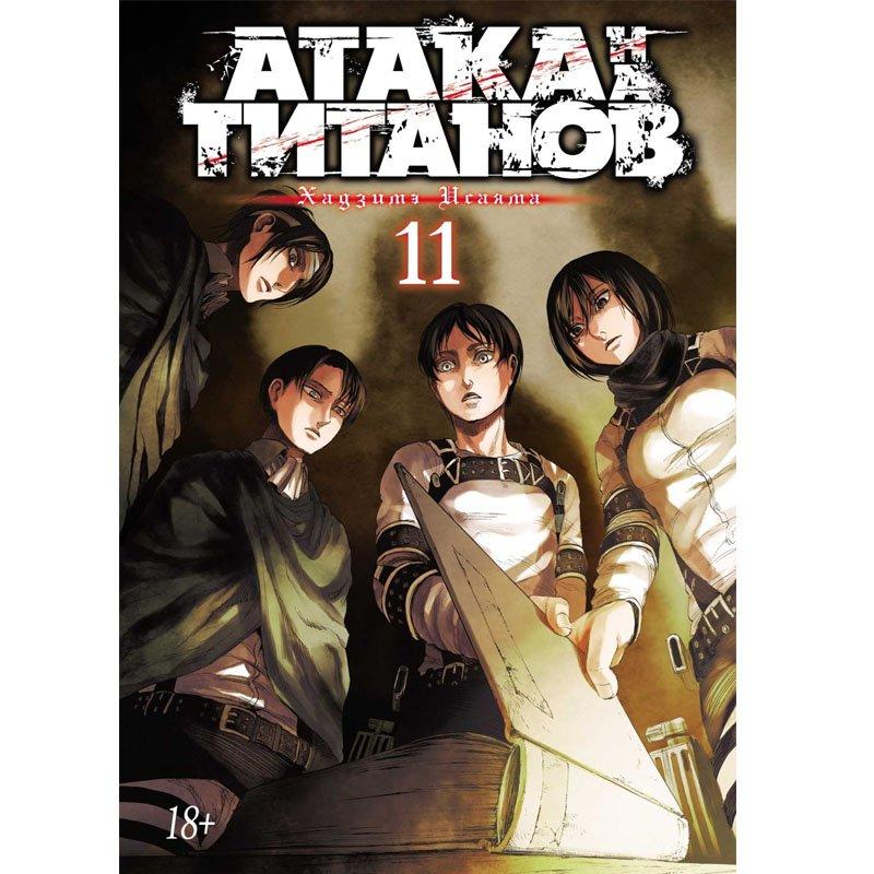 Манга Атака на титанов. Книга 11, арт. 146020 1