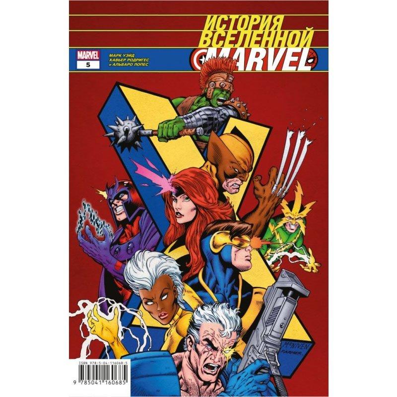 Комикс История вселенной Marvel #5, арт. 160685 1