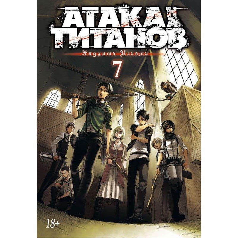 Манга Атака на титанов. Книга 7, арт. 130838 1