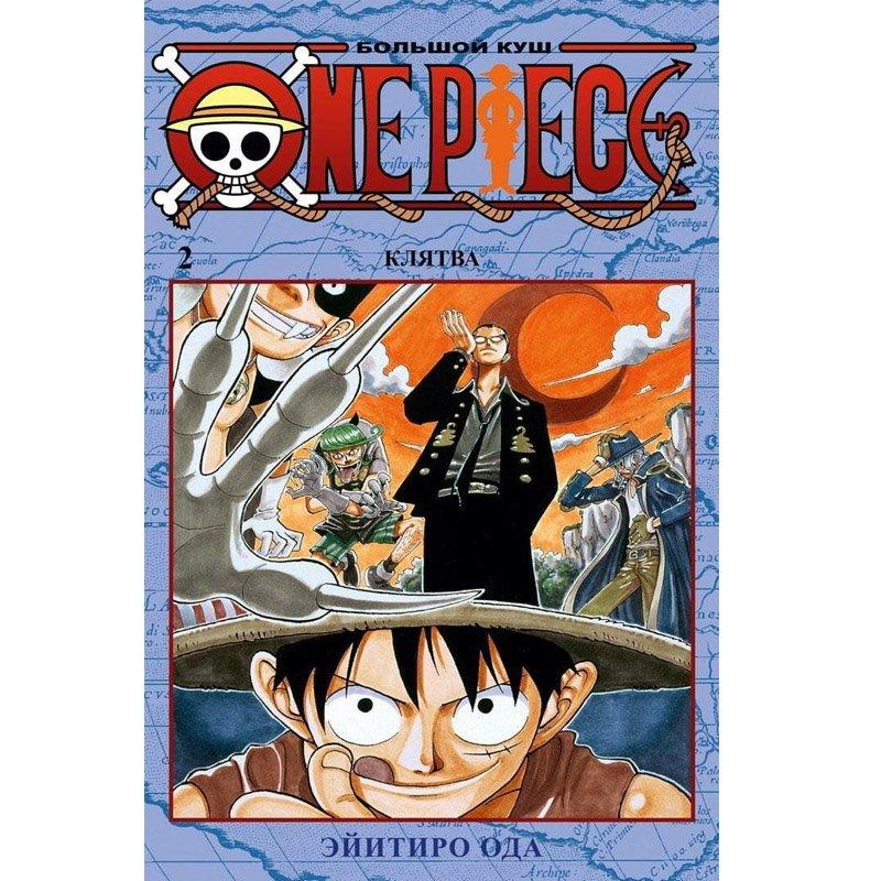 Манга One Piece. Большой куш. Книга 2: Клятва, арт. 166172 1