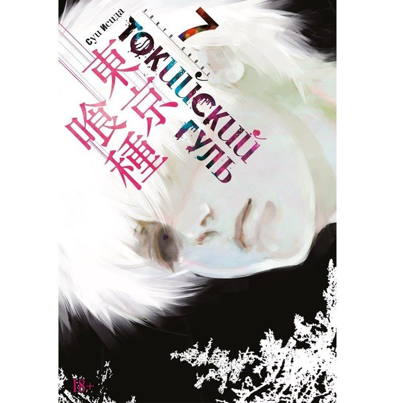 Манга Токийский гуль: Книга 7, арт. 168862 1