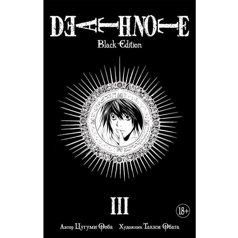 Манга Death Note. Black Edition. Книга 3, арт. 141544 1