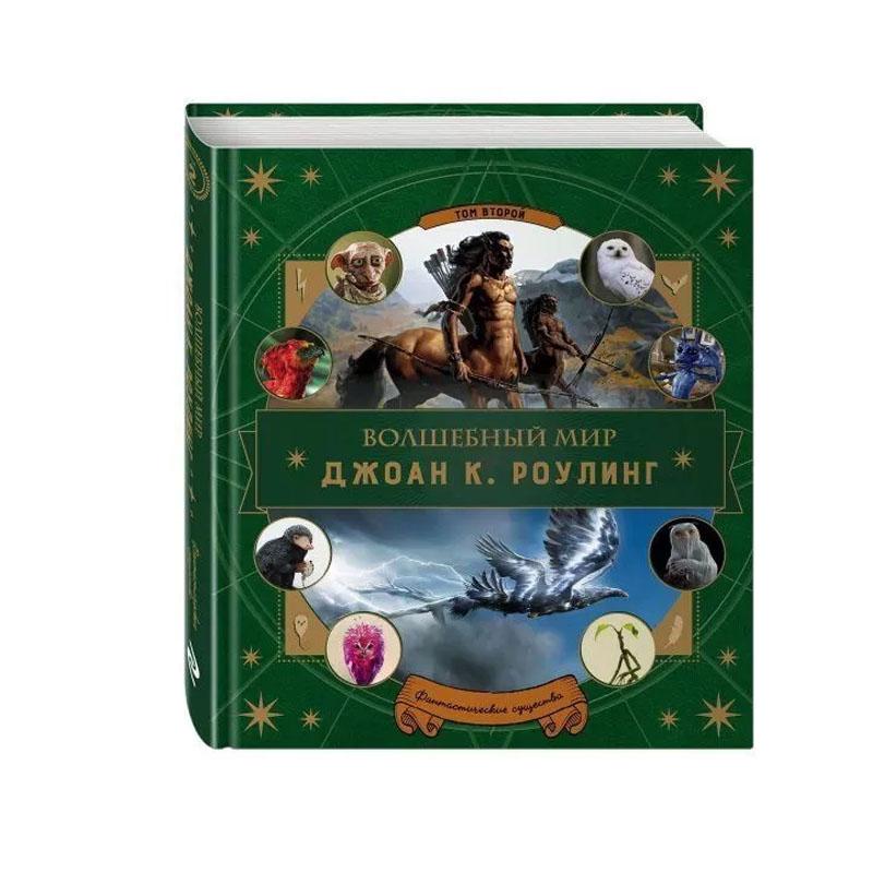 Книга Волшебный мир Джоан К. Роулинг. Фантастические существа, арт. 970216 1