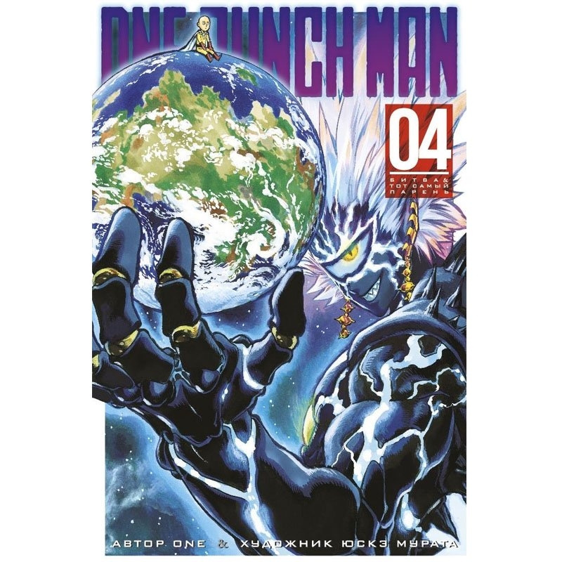 Манга One-Punch Man. Книга 4, арт. 155459 1