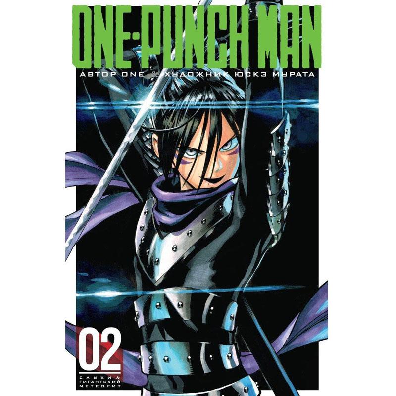 Манга One-Punch Man. Книга 2, арт. 144385 1