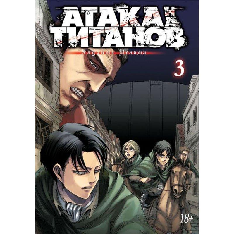 Манга Атака на титанов. Книга 3, арт. 100282 1