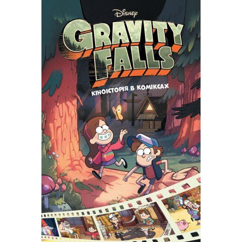 Книга Гравіті Фолз. Кіноісторія в коміксах. Книга 1 , арт. 958549 1
