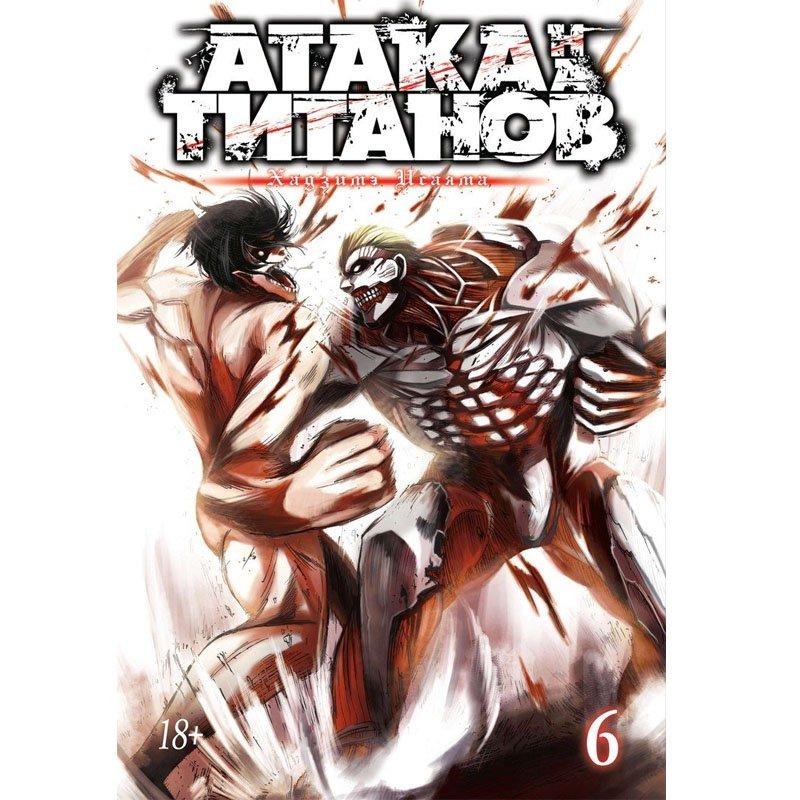 Манга Атака на титанов. Книга 6, арт. 130203 1