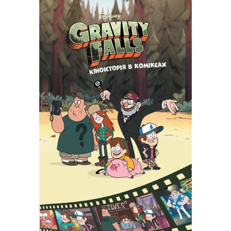 Книга Гравіті Фолз. Кіноісторія в коміксах. Книга 2 , арт. 958556 1