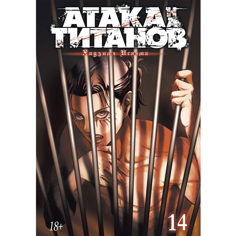 Манга Атака на титанов. Книга 14, арт. 175747 1