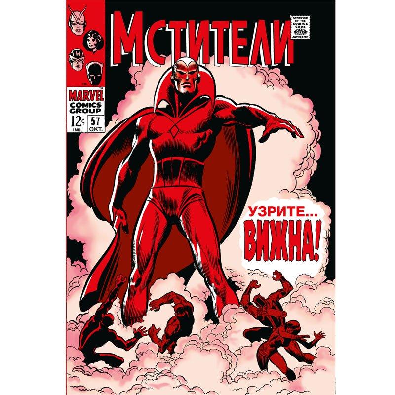 Комикс Мстители #57. Первое появление Вижна, арт. 173142 1