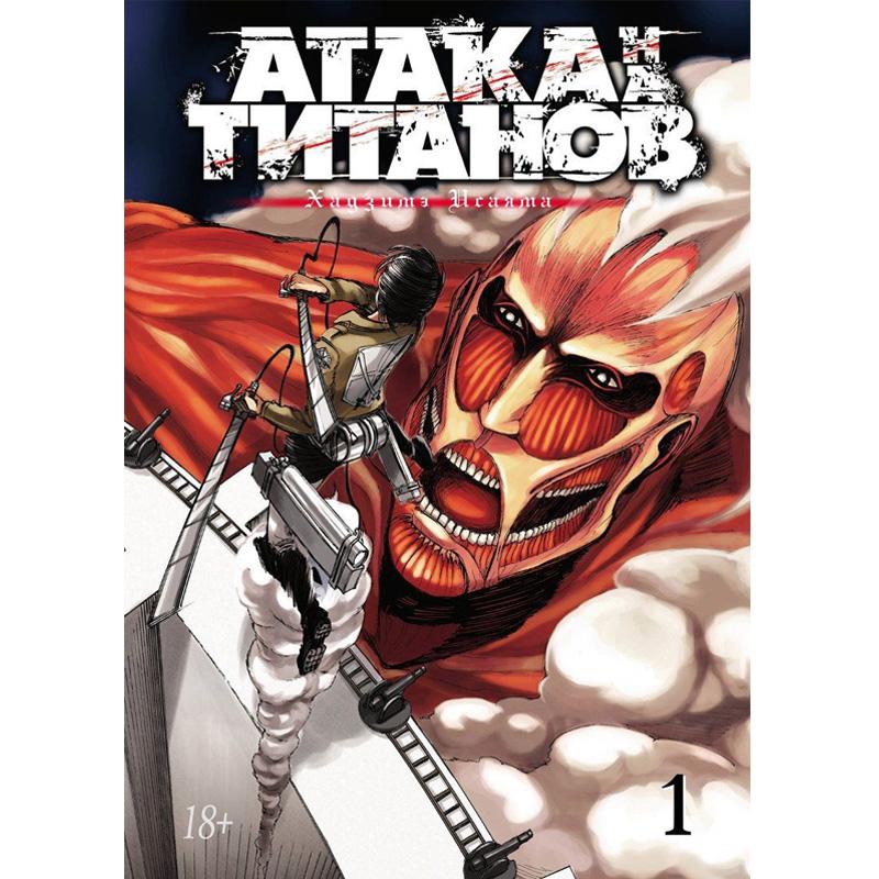 Манга Атака на титанов. Книга 1, арт. 84230 1