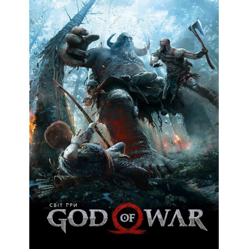 Артбук Світ гри God of War, арт. 756452 1