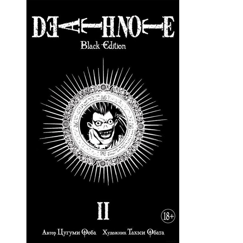 Манга Death Note. Black Edition. Книга 2, арт. 137189 1